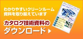 カタログ技術資料ダウンロード