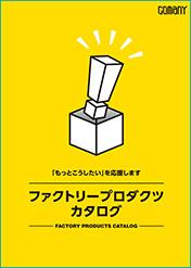 ファクトリープロダクツカタログ(工場総合カタログ)